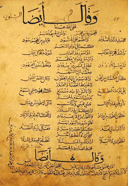 manuscrito de poema de ibn quzman